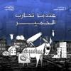 Al Jazeera Podcasts الجزيرة بودكاست