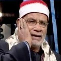 الآيات 85_99 من سورة الحجر والآية 01 من سورة النحل الشيخ محمد الهلباوي