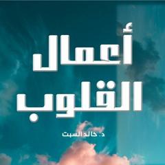 منزلة أعمال القلوب   أعمال القلوب   د. خالد السبت