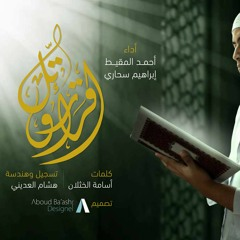 اقرأ ورتل || أحمد المقيط & ابراهيم سحاري