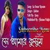 Download Sa Amar Kusum। সে আমার কুসুম । Lyrics Song। Amar Shuk । Sultan। Hutum Pakhi । 2020 2 Mp3