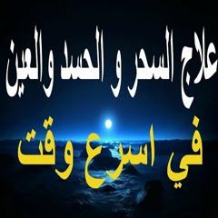أقوى علاج للسحر والمس والعين فعله النبي ﷺ لما سُحر فشفاه الله   سعيد القاضي
