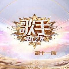 Một Góc Đêm Khuya / 深夜一角 (Live)