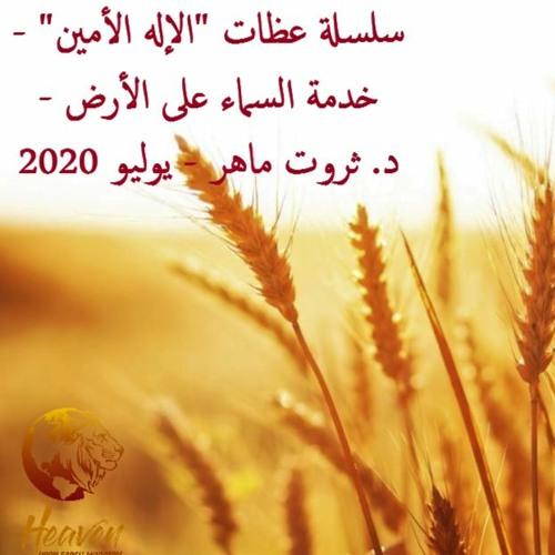 الإله الأمين يُكمِل ويحفَظ - عظة الأربعاء 22 يوليو 2020 - خدمة السماء على الأرض - مصر - د. ثروت ماهر
