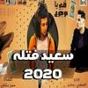 Download مهرجان قلبي يا موجوع - غناء سعيد فتله 2020 - اتحداك هتسمعه مليون مره Mp3