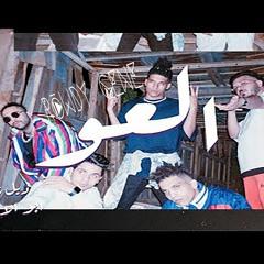 El 3aw - Double Zuksh X 3enaba X Abo El Anwar Rowdy Gene Remix