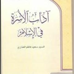 آداب الاسرة في الإسلام |  03 الأحكام المتعلقة بالخطبة