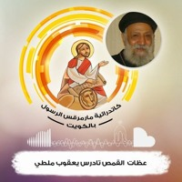 سلسلة حمل الله العجيب جـ 14 - فرح القيامة في حياتنا اليومية - القمص تادرس يعقوب ملطي