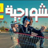 Download مهرجان الشورجيه 2 ( فيديو كليب حصرى ) Music Video Mp3