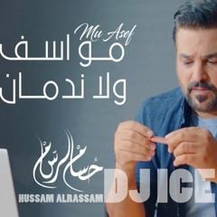 [ 90 Bpm ]  DJ ICE REMIX - Hussam Alrassam - Mo Asif حسام الرسام - مو اسف ولا ندمان 2021