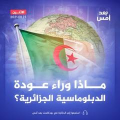 ماذا وراء عودة الدبلوماسية الجزائرية؟