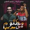 Download مهرجان مظلوم من صغر سني 2021 غناء محمود الروش - محمود الصعيدي - توزيع الروش 2020 Mp3