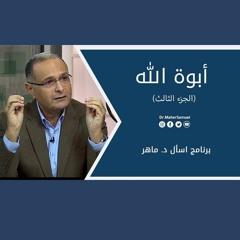 أبوة الله (الجزء الثالث)   د. ماهر صموئيل   برنامج اسأل د. ماهر - 11 سبتمبر 2021