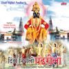 Download Naam Gaa Re Sada Vitthalache Mp3