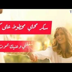اغنية( ابن الجيران )غناء داليا عمر