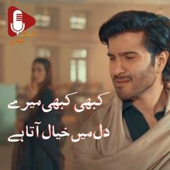 Kabhi Kabhi Mere Dill Main Khayal Ata Hai | Sahir Ludhianvi | Sad Urdu Poetry