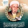 Download الشيخ الدكتور أحمد الوائلي - وقلنا يا ادم اسكن انت وزوجك الجنة وكلا منها رغدا حيث شئتما Mp3