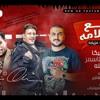Download مع السلامة يا صحبه مزيفه - حمو بيكا و ابو ليله و حماده الاسمر Mp3