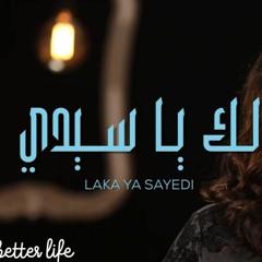 ترنيمة لك يا سيدي - الحياة الافضل | Laka Ya Sayedi - Better Life