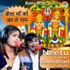 Download Kaila Maa Ko Jap Le Naam Mp3