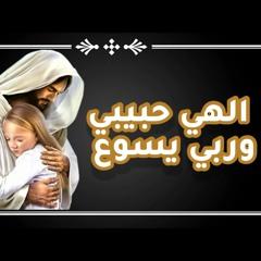 إلهي حبيبي وربي يسوع - ماريان بشاره