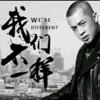 Download WO MEN BU YI YANG REMIX (LKMN X MR DICKY) Mp3