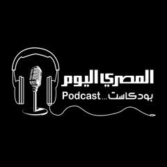 المقال الصوتي من المصري اليوم.. أمينة خيري تكتب: شكرا سيادة النائب