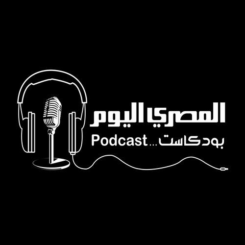 المقال الصوتي من المصري اليوم.. طارق الشناوي يكتب: أنا والنجوم.. وأضحوكة في العالم!