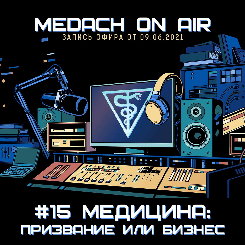 Medach On Air #15 | Медицина: призвание или бизнес?