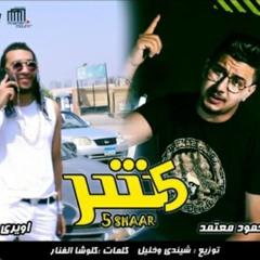 مهرجان خمسة شر(مصدوم مهموم قلقان) محمود معتمد واويري  توزيع: شيندي وخليل