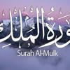 Download سورة الملك ( كاملة ) تلاوة هادئة للنوم 💚 بصوت جميل جدا جدا سبحان من رزقه هذا الصوت Surat Al Mulk Mp3