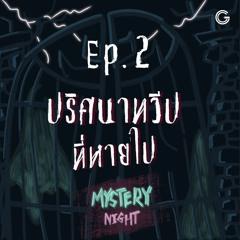 Mystery Night EP2 : ปริศนาทวีปที่หายไป