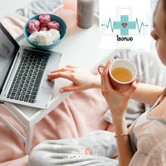 โรงหมอ 2021 EP. 491: อย่านั่งทำงานบนเตียง เสี่ยงกระดูกบาดเจ็บ