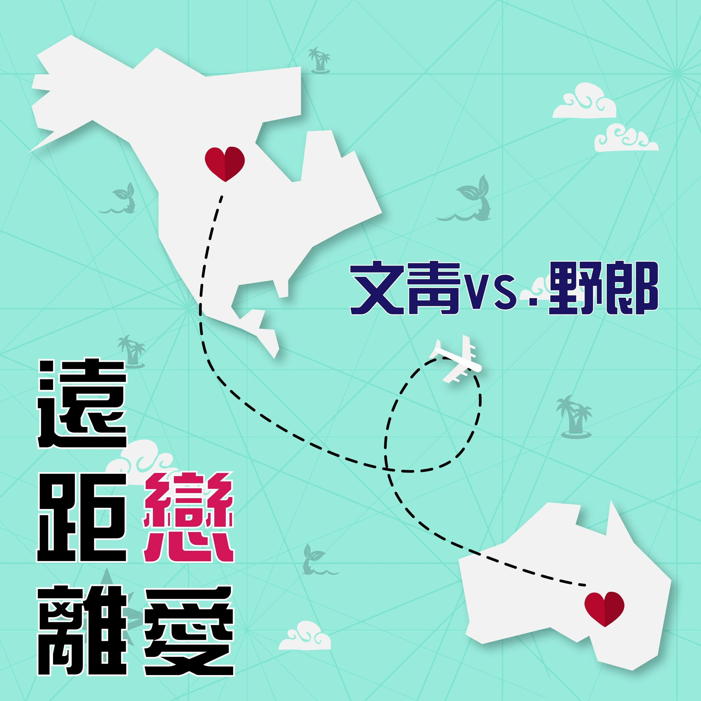 Ep77-文青電愛奔三野郎!談遠距離戀愛的酸甜苦辣!