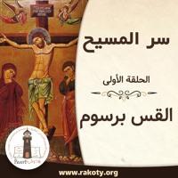 سر المسيح | القس برسوم مراد | الحلقة الاولى
