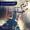 Download مسلسل ادم و حياة   الحلقة 6 Mp3
