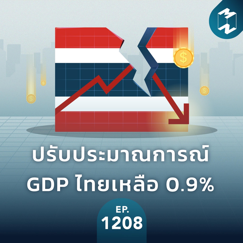 MM EP.1208   ปรับประมาณการณ์ GDP ไทยเหลือ 0.9%