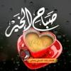 Download أغنية صباح الخير يا بلادي - السبتي رمضاني 2020 Mp3