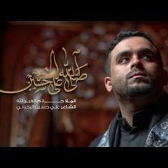 صلى الله على الحسين |  حاتم العبدالله   جديد محرم 1443 - 2021