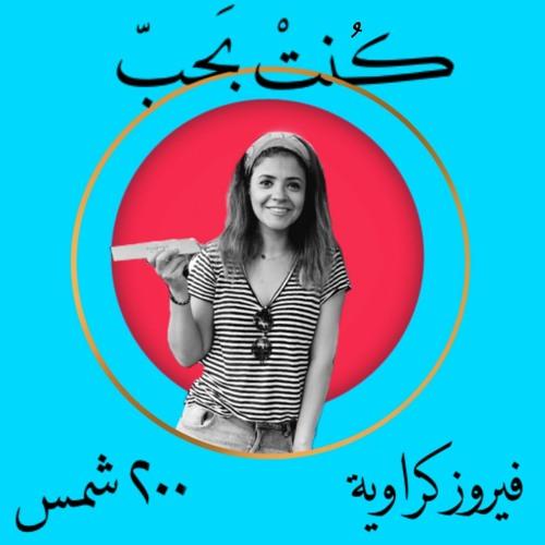 Kont Baheb- Fayrouz Karawya X 200 Shams كنت بحب- فيروز كراوية و٢٠٠ شمس