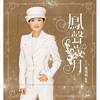 Medley: Chun Feng Wen Shang Wo De Lian / Bai Lan Xiang / Mei Gui Mei Gui Wo Ai Ni