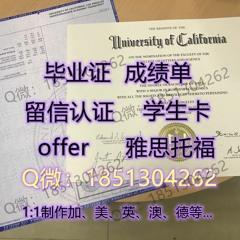 补办加州大学洛杉矶分校新版毕业证书Q微1851304262办Cal State LA文凭证书 办UCLA学位证书 办UCLA毕业证认证