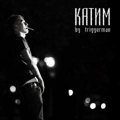 triggerman - Катим