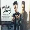 Download مهرجان نص العمر راح جمايل - حوده بندق و بوده محمد 2021 Mp3