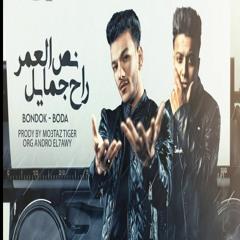 مهرجان نص العمر راح جمايل - حوده بندق و بوده محمد 2021