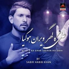 Ali Ka Ghar Veeran Ho Gaya - Sabir Habib Khan   Noha Shahadat Imam Ali A.S - Noha Ayyam E Ali