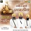 Download Lakhi Na Jaee Nanak Leela Mp3