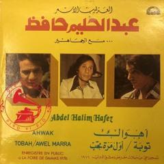 عبدالحليم حافظ - أول مرة ... عام 1957م
