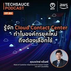 TS EP.89 รู้จัก Cloud Contact Center ทำไมองค์กรยุคใหม่ถึงต้องเลือกใช้ ?
