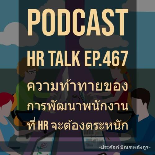 EP. 467: ความท้าทายของการพัฒนาพนักงานที่ HR จะต้องตระหนัก